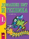 Домашен бит и техника за 1. клас (ISBN: 9789540112855)