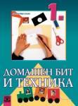 Домашен бит и техника за 1. клас (ISBN: 9789547332737)
