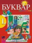 Буквар за 1. клас (ISBN: 9789540112343)