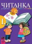 Читанка за 1. клас (ISBN: 9789540112367)
