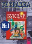 Тетрадка № 1 по български език за 1. клас (ISBN: 9789540112466)