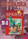 Тетрадка № 2 по български език за 1. клас (ISBN: 9789540112473)