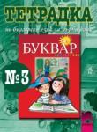 Тетрадка № 3 по български език за 1. клас (ISBN: 9789540112480)