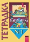 Тетрадка № 1 по математика за 1. клас (ISBN: 9789545283338)
