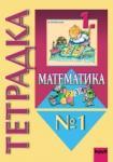 Тетрадка № 1 по математика за 1. клас (ISBN: 9789545283345)