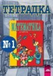 Тетрадка № 1 по математика за 1. клас (ISBN: 9789540112503)