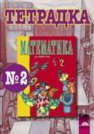Тетрадка № 2 по математика за 1. клас (ISBN: 9789540112510)