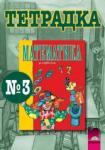 Тетрадка № 3 по математика за 1. клас (ISBN: 9789540112527)