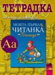Тетрадка по четене към читанка Пчелица за 1. клас (ISBN: 9789540112459)