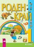 Роден край за 1. клас (ISBN: 9789540114507)