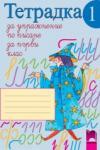 Тетрадка за упражнение по писане № 1 за 1. клас (ISBN: 9789540113098)