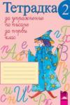 Тетрадка за упражнение по писане № 2 за 1. клас (ISBN: 9789540113104)