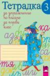 Тетрадка за упражнение по писане № 3 за 1. клас (ISBN: 9789540113111)