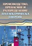 Производство, пренасяне и разпределение на електрическа енергия за 11. клас (ISBN: 9789540113319)