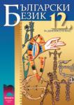 Български език за 12. клас (ISBN: 9789540112084)