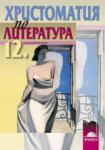 Христоматия по литература за 12. клас (ISBN: 9789540112077)