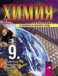 Химия и опазване на околната среда за 9. клас - профилирана подготовка (ISBN: 9789540111896)
