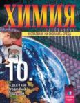 Химия и опазване на околната среда за 10. клас - профилирана подготовка (ISBN: 9789540111902)