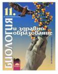 Биология и здравно образование за 11. клас - профилирана подготовка (ISBN: 9789540112886)