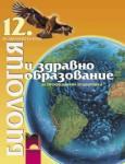 Биология и здравно образование за 12. клас - профилирана подготовка (ISBN: 9789540112879)