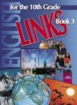 Links: Учебник по английски език за 10. клас (ISBN: 9789540112756)