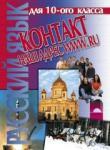 Контакт. Учебник по руски език за 10. клас (ISBN: 9789540112763)