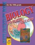 Биология и здравно образование за 10. клас с интензивно изучаване на английски език (ISBN: 9789540112916)