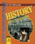 История и цивилизация за 10. клас с интензивно изучаване на английски език (ISBN: 9789540112909)