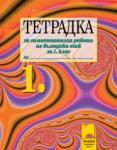 Тетрадка за самостоятелна работа по български език за 1. клас (ISBN: 9789540113579)