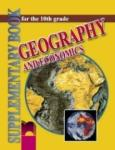 Geography and Economics for the 10th Grade (ISBN: 9789540112893)