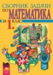 Сборник задачи по математика за 1. клас (ISBN: 9789540113593)