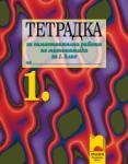 Тетрадка за самостоятелна работа по математика за 1. клас (ISBN: 9789540113586)
