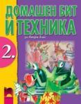 Домашен бит и техника за 2. клас (ISBN: 9789540119236)