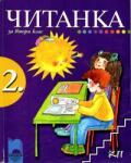 Читанка за 2. клас (ISBN: 9789540120638)