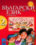 Български език за 2. клас (ISBN: 9789540119427)