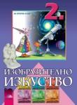 Изобразително изкуство за 2. клас (ISBN: 9789540119335)