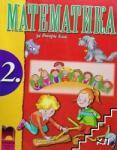 Математика за 2. клас (ISBN: 9789540119465)