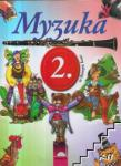 Музика за 2. клас (ISBN: 9789540119458)