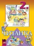 Читанка за 2. клас (ISBN: 9789540120645)
