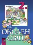 Околен свят за 2. клас (ISBN: 9789540119380)