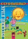 Солнышко руски език за 2. клас (ISBN: 9789540119274)