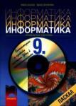 Информатика 9. клас за профилирана подготовка (ISBN: 9789540111605)