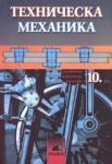 Техническа механика за 10. клас (ISBN: 9789540114613)