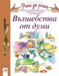 """Програмна система """"Ръка за ръка. """"Вълшебства от думи, 6 - 7 години (ISBN: 9789540114835)"""