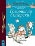 """Програмна система """"Ръка за ръка. """"Говориш ли български? , 6 - 7 години (ISBN: 9789540114897)"""