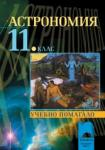 Астрономия за 11. клас (ISBN: 9789540115276)