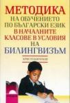 Методика на обучението по български език в началните училища в условия на билингвизъм (ISBN: 9789540115412)