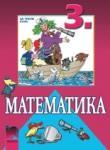 Математика за 3. клас (ISBN: 9789540120676)