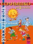 СОЛНЫШКО. Русский язык для третьего класса. Учебник по руски език за 3. клас (ISBN: 9789540121017)