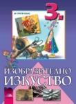 Изобразително изкуство за 3. клас (ISBN: 9789540120928)